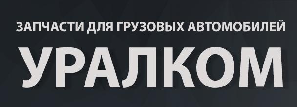 Запчасти для грузовых автомобилей Тобольск